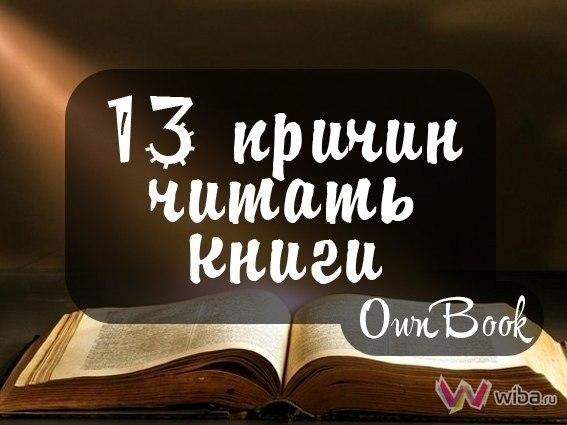 13 причин читать